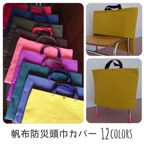 65【選べる12色★帆布防災頭巾カバー】