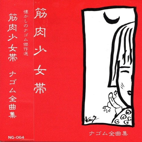 【CD・国内盤】筋肉少女帯 / ナゴム全曲集