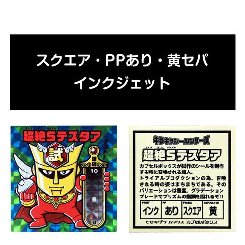 サンプル#002-01:スクエア/PP/インクジェット/黄セパ