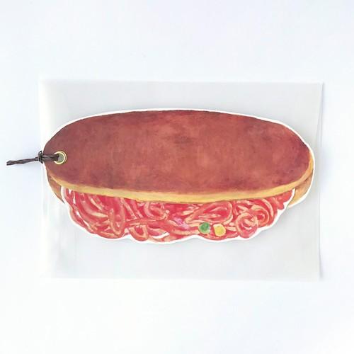 コッペパンカード ナポリタン パン袋(封筒)つき
