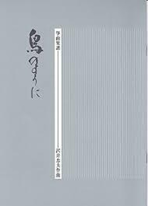 S24i95 鳥のように(箏ソロ/沢井忠夫/楽譜)