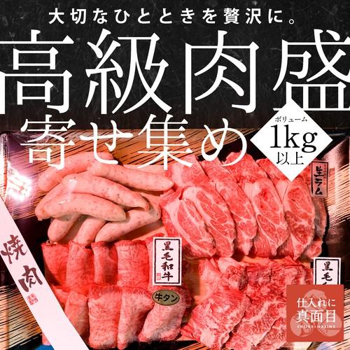 高級肉盛寄せ集め〈1kg以上〉
