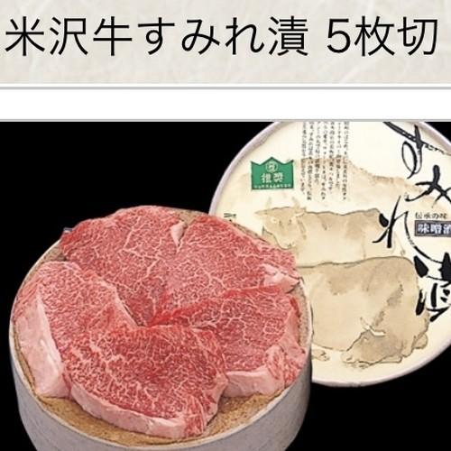 すみれ漬5枚入 計350g【牛肉味噌粕漬】