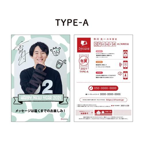 市川太一 2021年 37card年賀状【MOGU MALL・アニメイト限定2種】