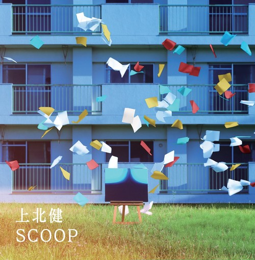 上北 健 1st full album 「SCOOP」