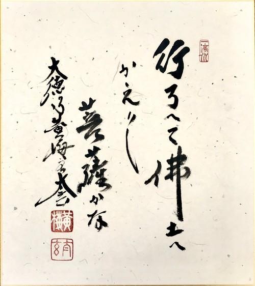小林太玄 色紙「行了へて佛土へかえりし菩薩かな」