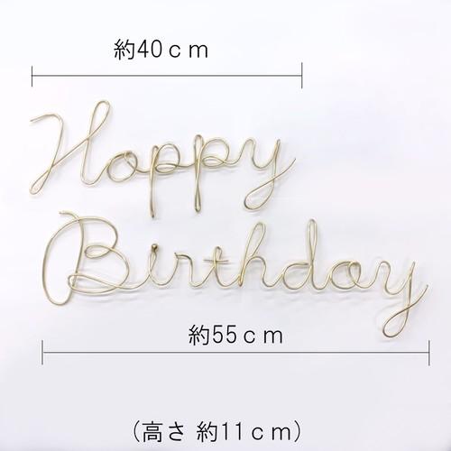 ワイヤーメッセージ【HappyBirthday】