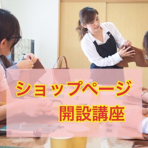 【講座】ショップページ開設講座