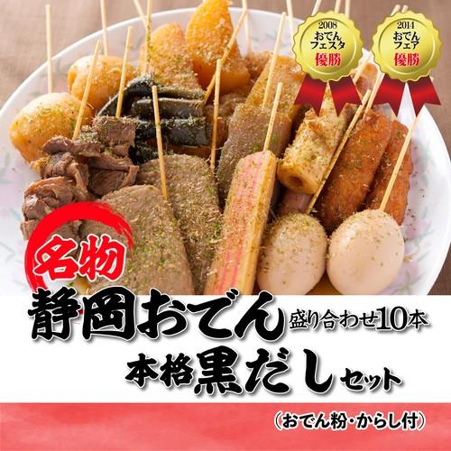 【真空パック】静岡おでん盛合せ10本+黒だしセット