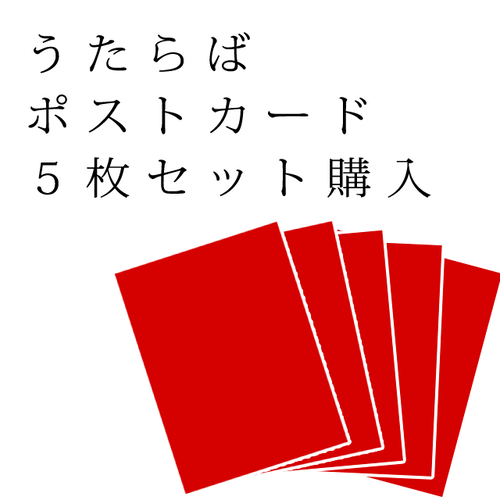 ポストカード5枚セット