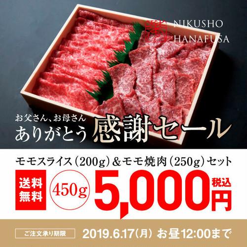 黒毛和牛送料無料! 期間限定 はなふさ厳選黒毛和牛モモスライス&モモ焼肉セット(計450g)