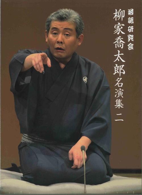 DVD落語研究会 柳家喬太郎名演集【二】