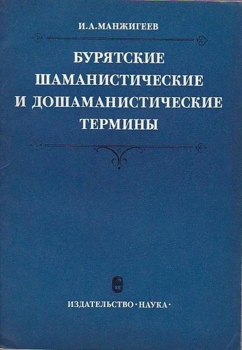 「ブリヤートのシャーマニズム用語集」И.А.Манжигеев