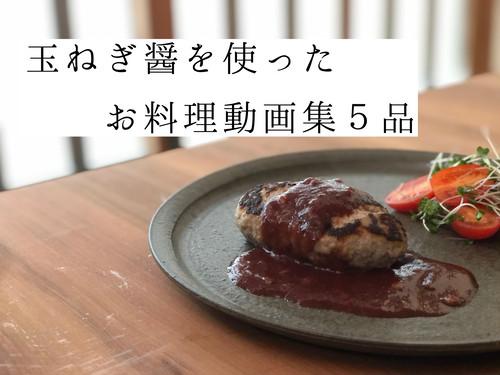 【玉ねぎ醤を使ったお料理5品】