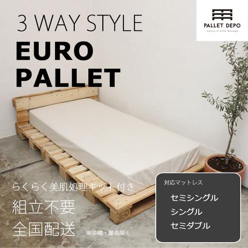 【3 WAYタイプ】【らくらく美肌処理キット付き】【セミシングル・シングル・セミダブル】ヘッドボード付きユーロパレットベッド 組立不要 ヨーロッパ製 パレットベッドに最適