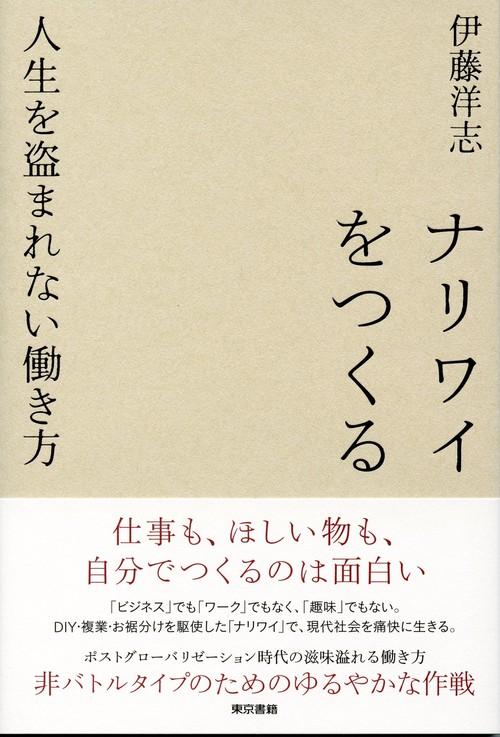【古本】ナリワイをつくる