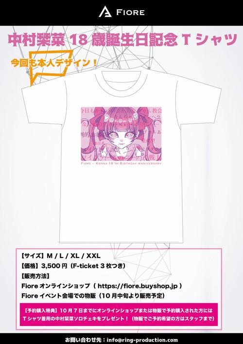 【サインなし】中村栞菜18歳誕生日記念Tシャツ