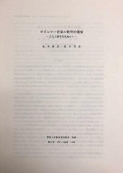 Ti021 ポピュラー音楽の教育的価値(塚本 靖彦・笹井 邦彦/論文)