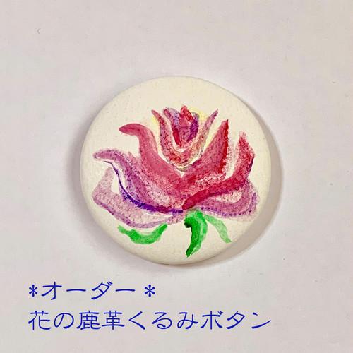 オーダー*花の鹿革くるみボタン*アクリル直描き*直径およそ4cm