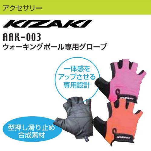 KIZAKI キザキ ウォーキングポール専用グローブ 手袋 ノルディック AAK-003