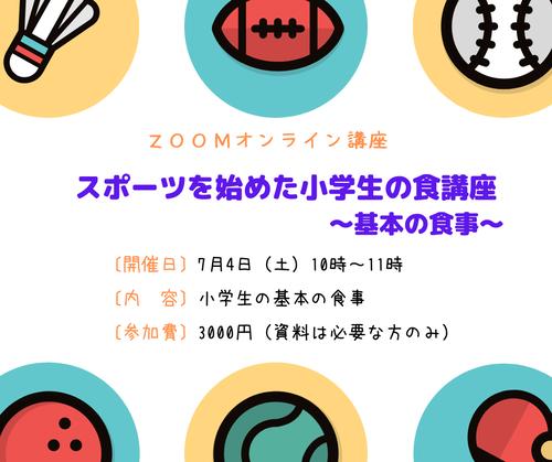 スポーツを始めた小学生の食講座~基本の食事~