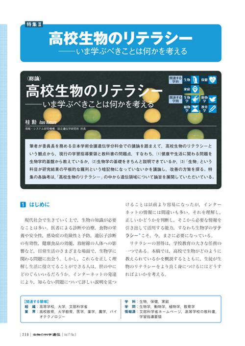 2017年5月発行号/特集II/桂 勲 氏