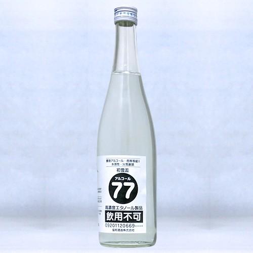 初雪盃 アルコール77【限定品】 720ml ×3本セット