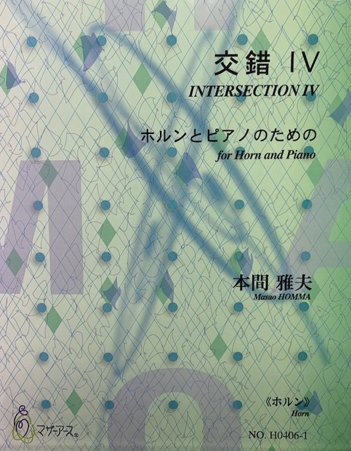 H0406 INTERSECTION Ⅳ(Horn and Piano/M. HOMMA /Full Score)