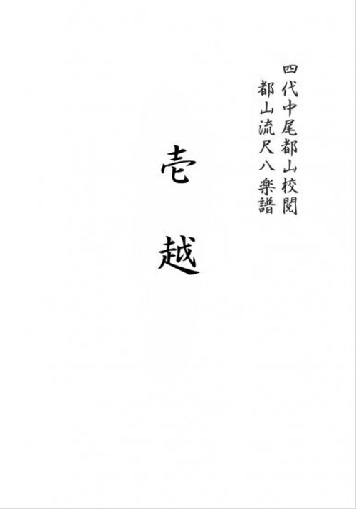 T32i461 ICHIKOTSU(Shakuhachi/Y. Hozan Shodai /Full Score)