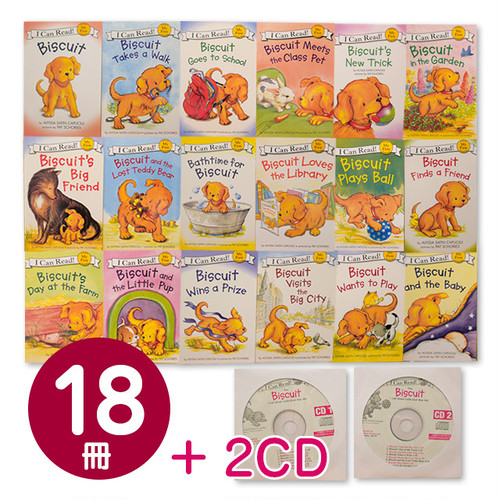 「Biscuit」シリーズ 18冊+2CD