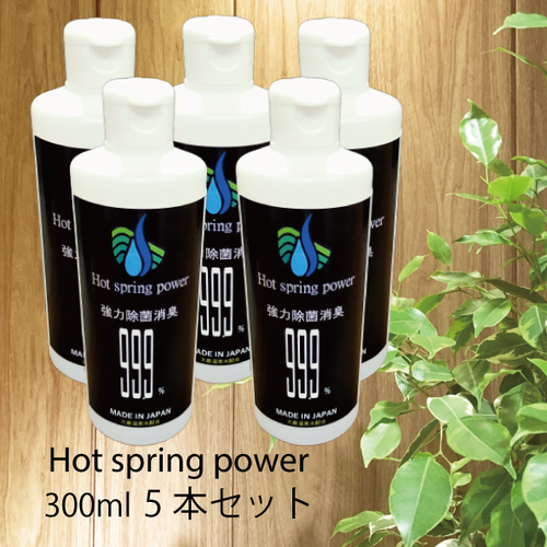 Hot spring power(5本セット)10%OFF