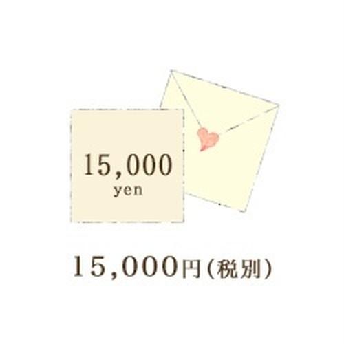 ヴァンサンカン・パンセ15,000円ギフト券