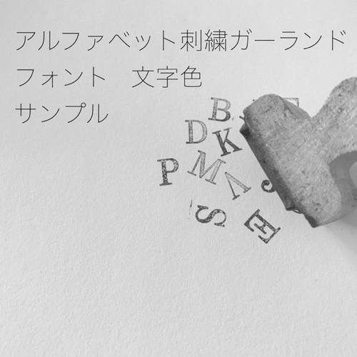 アルファベット刺繍ガーランド 文字 色サンプル