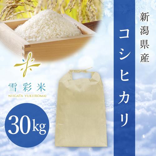 【雪彩米】新潟県産 新米 一等米 令和2年産 コシヒカリ 30kg