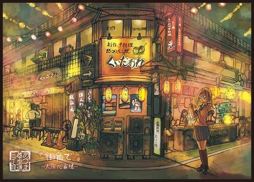 B5『街角で〜大阪・心斎橋〜』カード