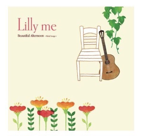 """Lilly me (リリーミー) 〜Beautiful Afternoon〜 """"world songs"""""""