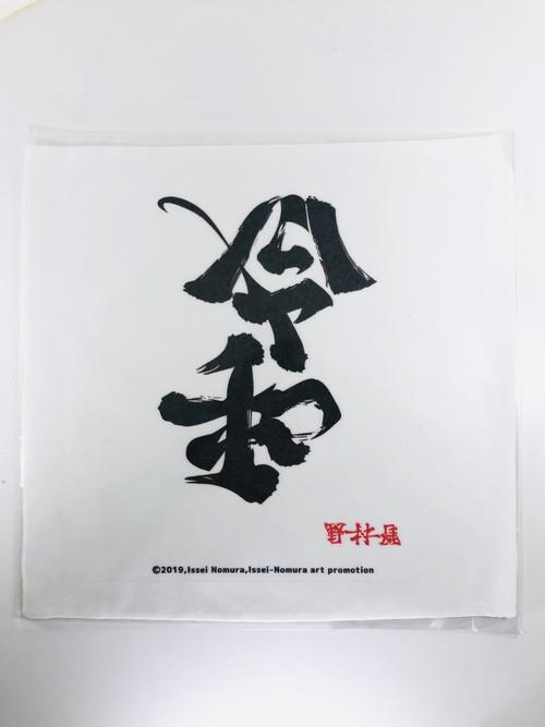 「平成⇔令和」ハンドタオル