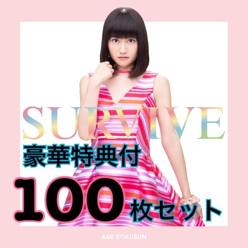 2nd single『SURVIVE』100枚ご予約