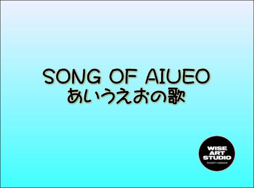 SONG OF AIUEO(あいうえおの歌)7点セット