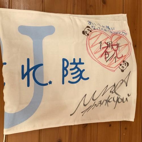 【限定】手描きイラスト入り あいされ隊タオル