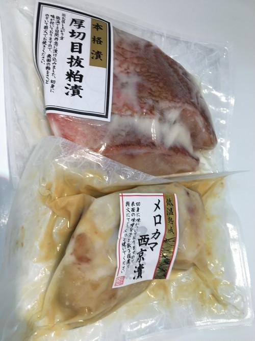 メロカマ西京漬けand厚切目抜粕漬セット
