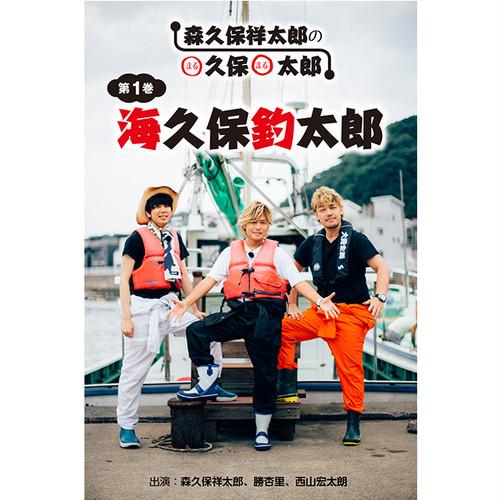 「○久保○太郎第1巻 海久保釣太郎」DVD