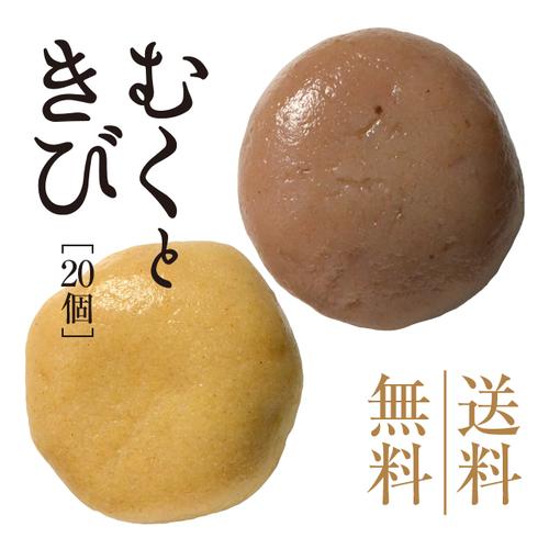 【20個入り送料無料】池川こんにゃく(むく/きび)