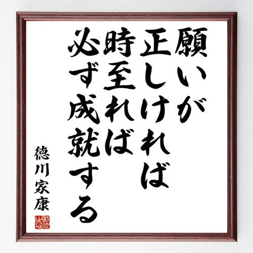徳川家康の名言書道色紙『願いが正しければ、時至れば必ず成就する』額付き/受注後直筆(千言堂)Z3640