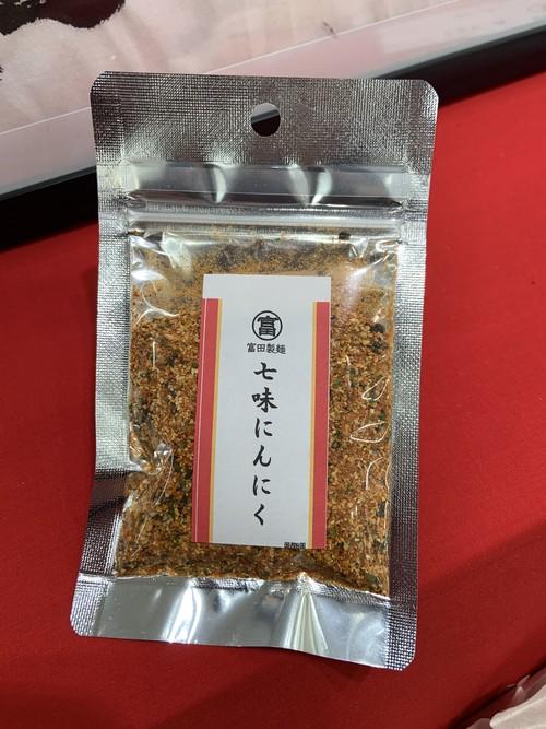 七味にんにく(小)