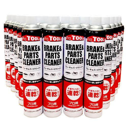 ブレーキ& パーツクリーナー 840ml 【30本】1セット 整備 洗浄剤 油落とし