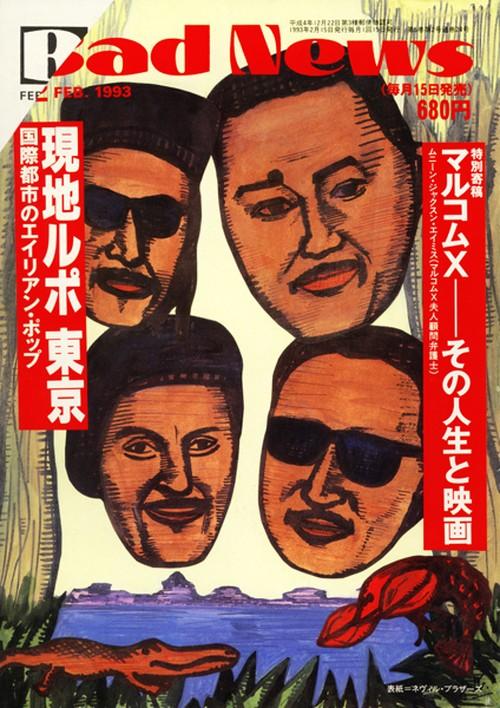 Bad News FEB.1993 No.24  河村要助