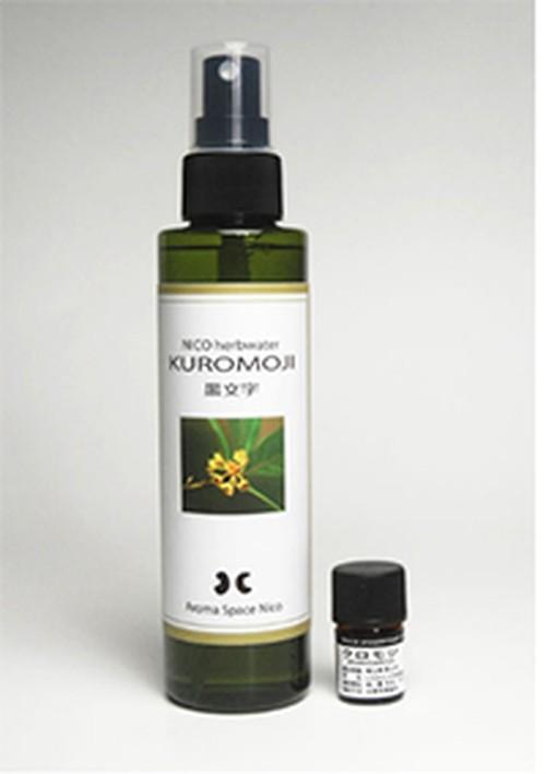 クロモジハーブウォーター化粧水(150mL)& クロモジ精油(2mL)セット