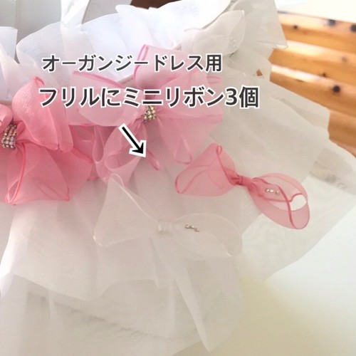 """カゴ用カスタマイズメニュー""""オーガンジードレス用""""《フリルにミニリボン3個セット》"""