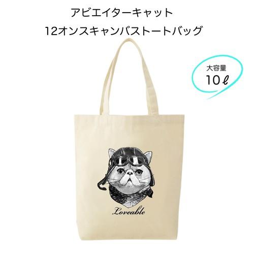 【受注生産】 12オンスキャンバストートバッグ■アビエイターキャット